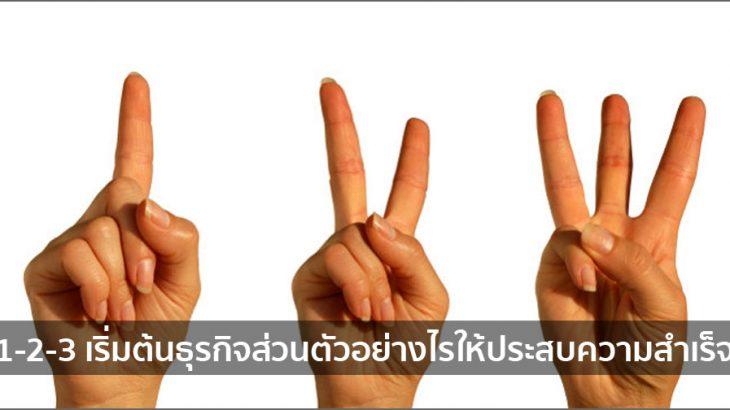 แนวทางการทำธุรกิจให้ประสบความสำเร็จด้วยมือคุณ
